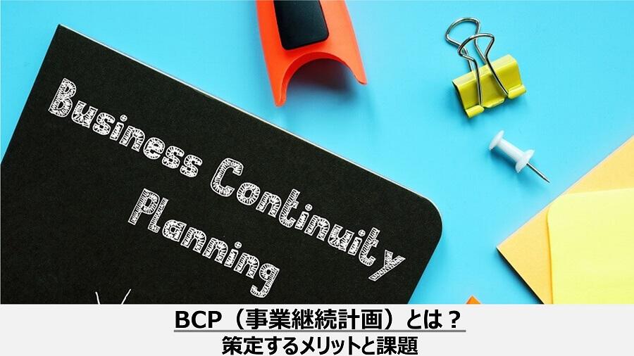 BCP(事業継続計画)とは?策定するメリットと課題