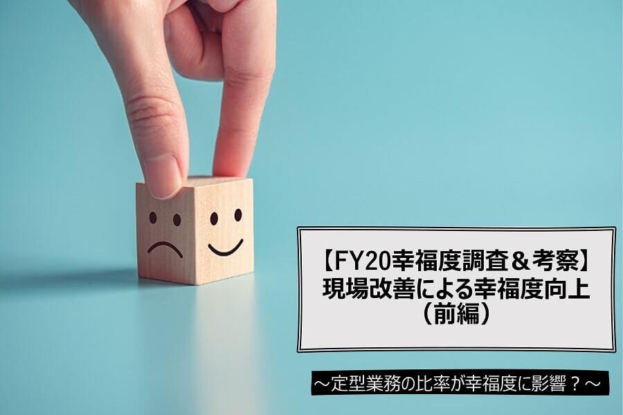 【FY20幸福度調査&考察】現場改善による幸福度向上(前編)