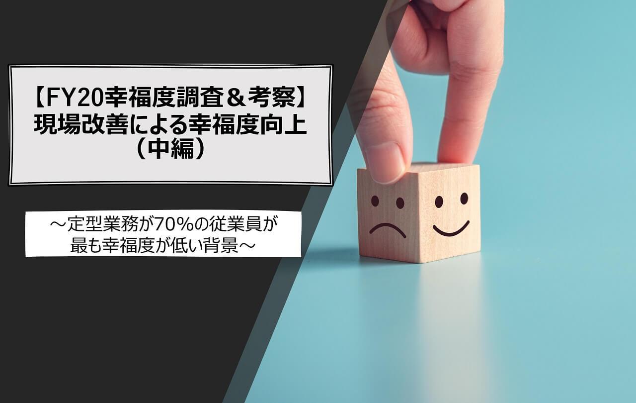 【FY20幸福度調査&考察】(中編)
