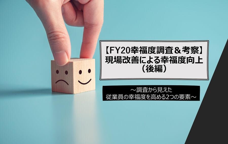 【FY20幸福度調査&考察】(後編)