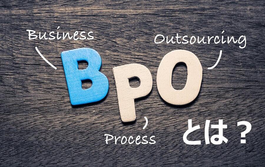 BPOとは?アウトソーシングとの違いやメリット・導入時のポイントを解説