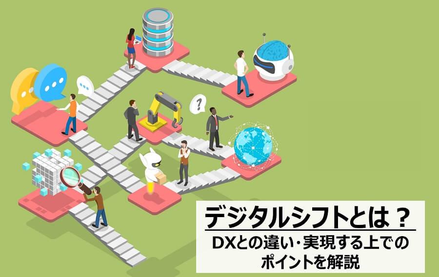 デジタルシフトとは?DXとの違い・実現する上でのポイントを解説