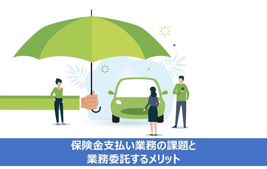 保険金支払い業務の課題と業務委託するメリット